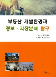 부동산 개발환경과 정보 시장분석 탐구