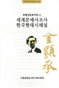 다형 김현승전집 2
