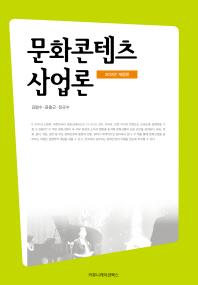 문화콘텐츠산업론(2012)