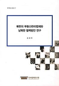 북한의 부동산관리법제와 남북한 협력방안 연구