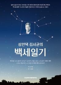 성안댁 김서균의 백세일기