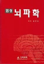 뇌파학 (임상)