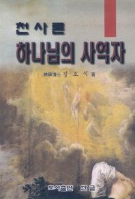 천사론 하나님의 사역자