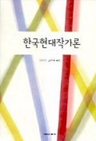 한국현대작가론