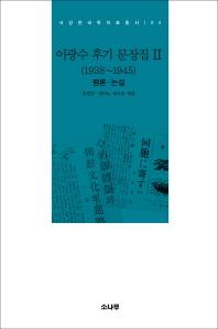 이광수 후기 문장집. 2(1939~1945) 평론 논설