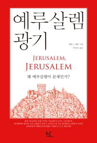 예루살렘 광기