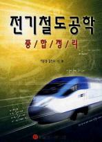 전기철도공학 종합정리