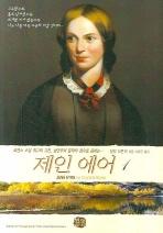 제인 에어. 1