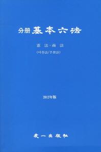 분책 기본육법(헌법 상법)(2012)