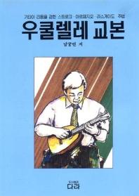 우쿨렐레 교본
