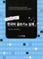 유학생을 위한 한국어 글쓰기의 실제