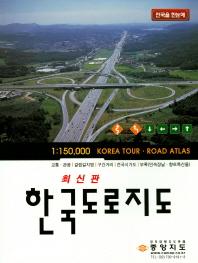한국도로지도(1:150,000)
