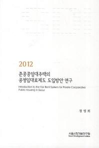 준공공임대주택의 공정임대료제도 도입방안 연구(2012)