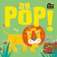 정글 POP!
