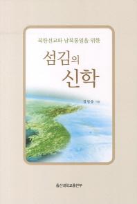 북한선교와 남북통일을 위한 섬김의 신학