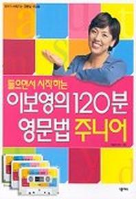 이보영의 120분 영문법(주니어)