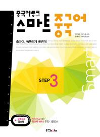 중국어뱅크 스마트 중국어 STEP. 3