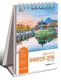 이공자 ITQ파워포인트 2016(상철)(2021)