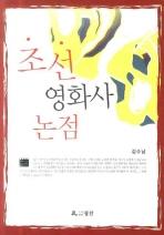 조선영화사 논점