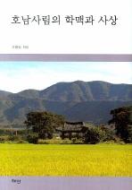 호남사림의 학맥과 사상
