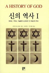 신의 역사. 1