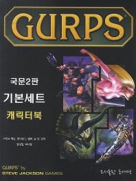 GURPS 국문2판 기본세트 캐릭터북