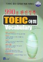 990점 완전정복 TOEIC 어휘 (CD-ROM 포함)