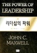 리더십의 파워