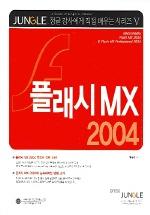 플래시 MX 2004 (CD-ROM 포함)
