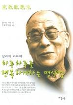 달라이 라마의 하루하루를 행복하게 하는 명상법