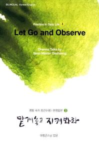 맡겨놓고 지켜봐라(Let Go and Observe)(한영합본)