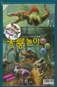 공룡놀이(공룡모형만들기 우드락조립)