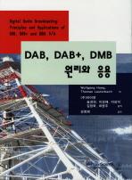 DAB DAB+ DMB 원리와 응용