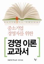 중소기업 경영자를 위한 경영이론 교과서