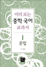 미리 보는 중학 국어 교과서: 문법