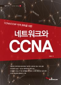 CCNA/CCNP 자격 취득을 위한 네트워크와 CCNA