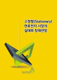 고정형(Stationary) 연료전지 시장의 실태와 장래전망