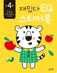 재밌다 EQ 스티커북: 만 4세