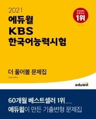 에듀윌 KBS 한국어능력시험 더 풀어볼 문제집(2021)