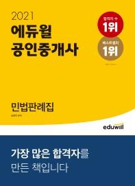 에듀윌 공인중개사 민법판례집(2021)