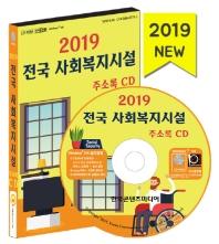 전국 사회복지시설 주소록(2019)(CD)