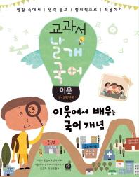 교과서 날개 국어: 이웃