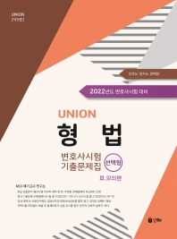 Union 형법 선택형 변호사시험 기출문제집. 2(모의편)(2022)