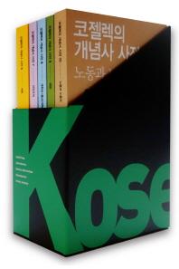 코젤렉의 개념사 사전 6-10권 세트