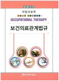작업치료학: 보건의료관계법규(2017)