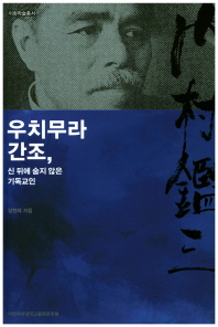 우치무라 간조, 신 뒤에 숨지 않은 기독교인
