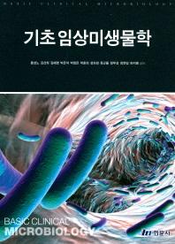 기초임상미생물학