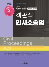 객관식 민사소송법 법원시행시험 기출문제해설(진도별)(2020)