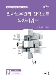 인사노무관리 전략노트 목차키워드(2021)