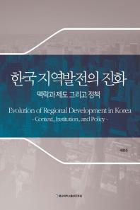 한국 지역발전의 진화